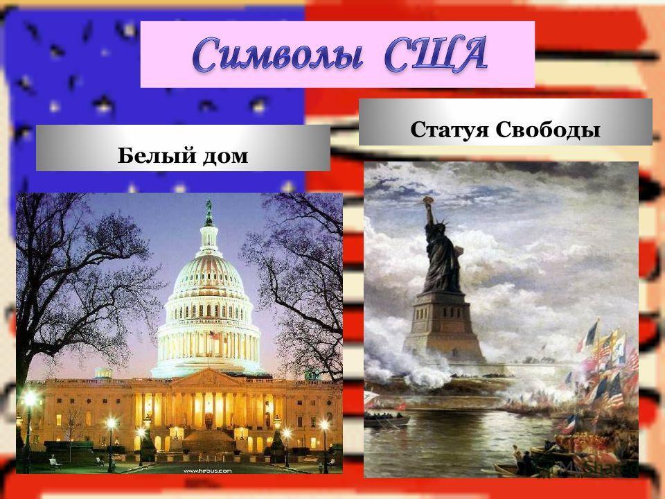 Белый дом Статуя Свободы