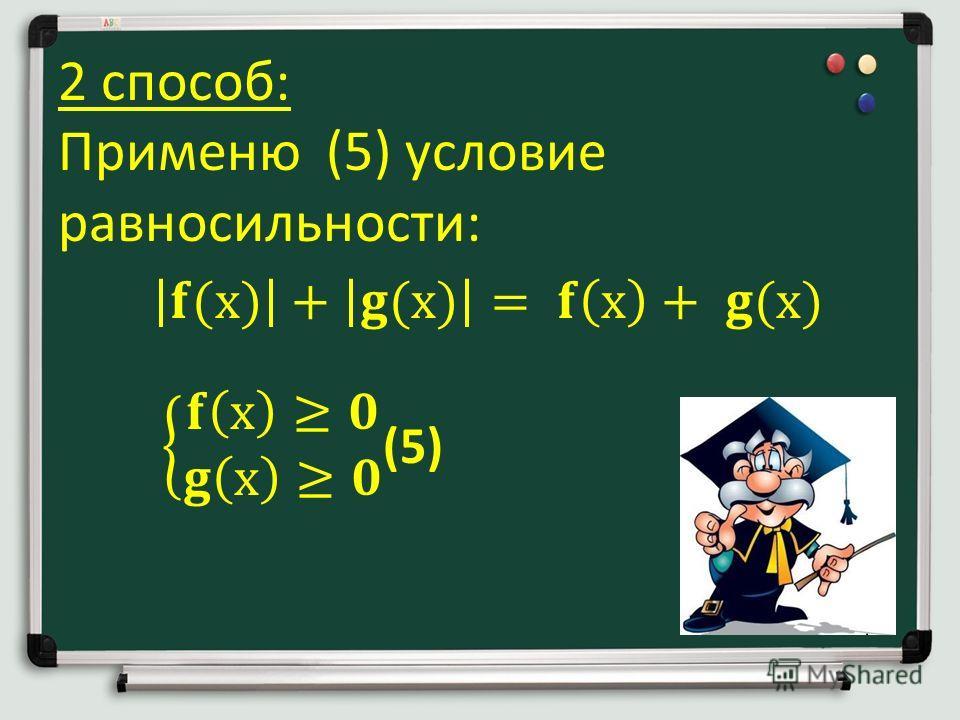 2 способ: Применю (5) условие равносильности: