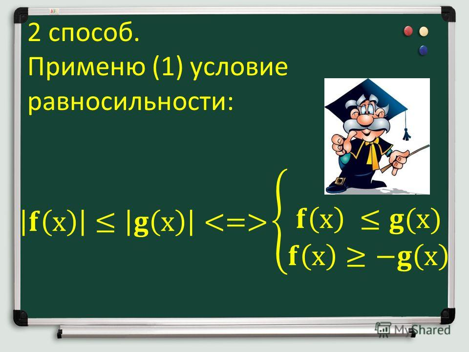 2 способ. Применю (1) условие равносильности: