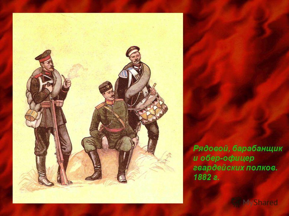 Рядовой, барабанщик и обер-офицер гвардейских полков. 1882 г.