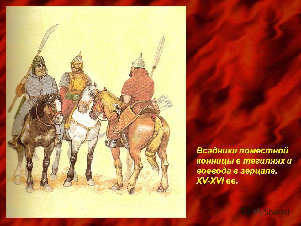 Всадники поместной конницы в тегиляях и воевода в зерцале. XV-XVI вв.