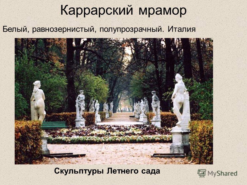 Каррарский мрамор Белый, равнозернистый, полупрозрачный. Италия Скульптуры Летнего сада