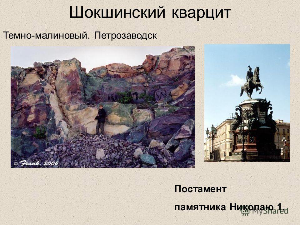 Шокшинский кварцит Темно-малиновый. Петрозаводск Постамент памятника Николаю 1.