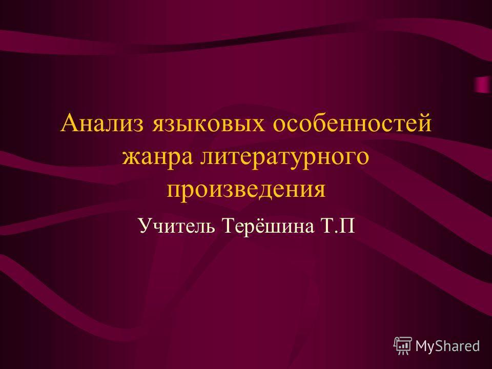 Анализ языковых особенностей жанра литературного произведения Учитель Терёшина Т.П