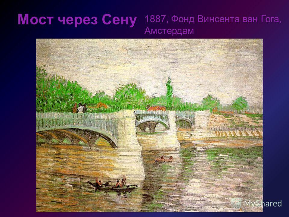Мост через Сену 1887, Фонд Винсента ван Гога, Амстердам