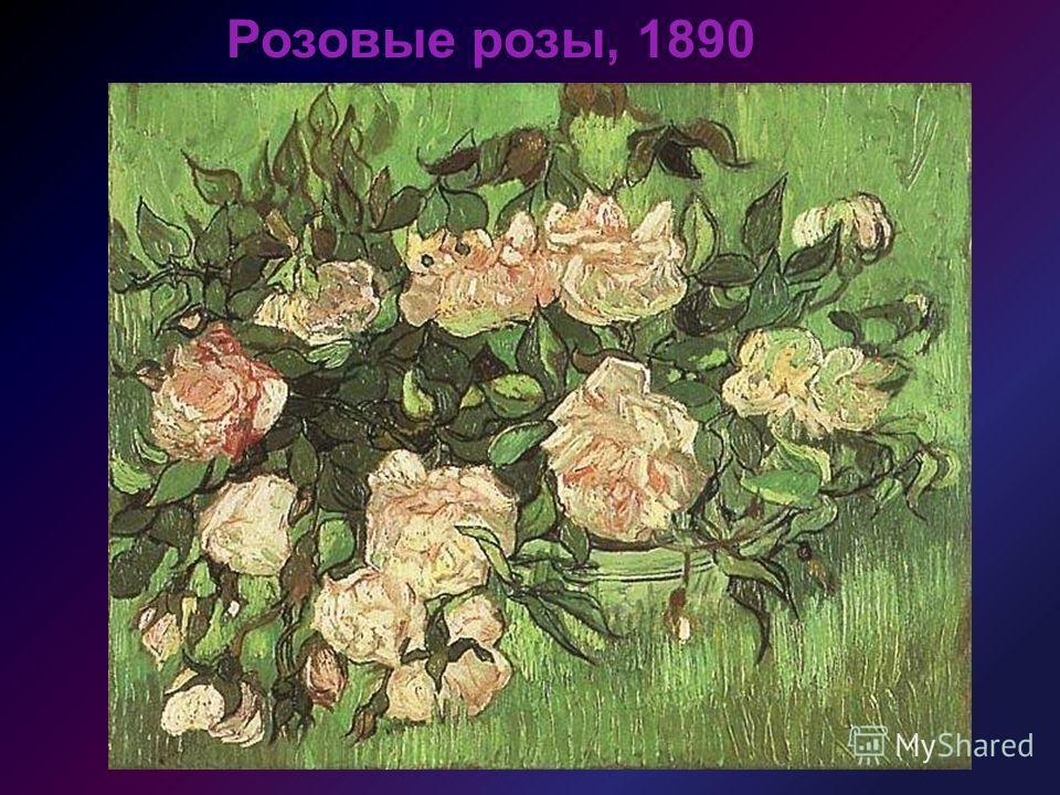 Розовые розы, 1890