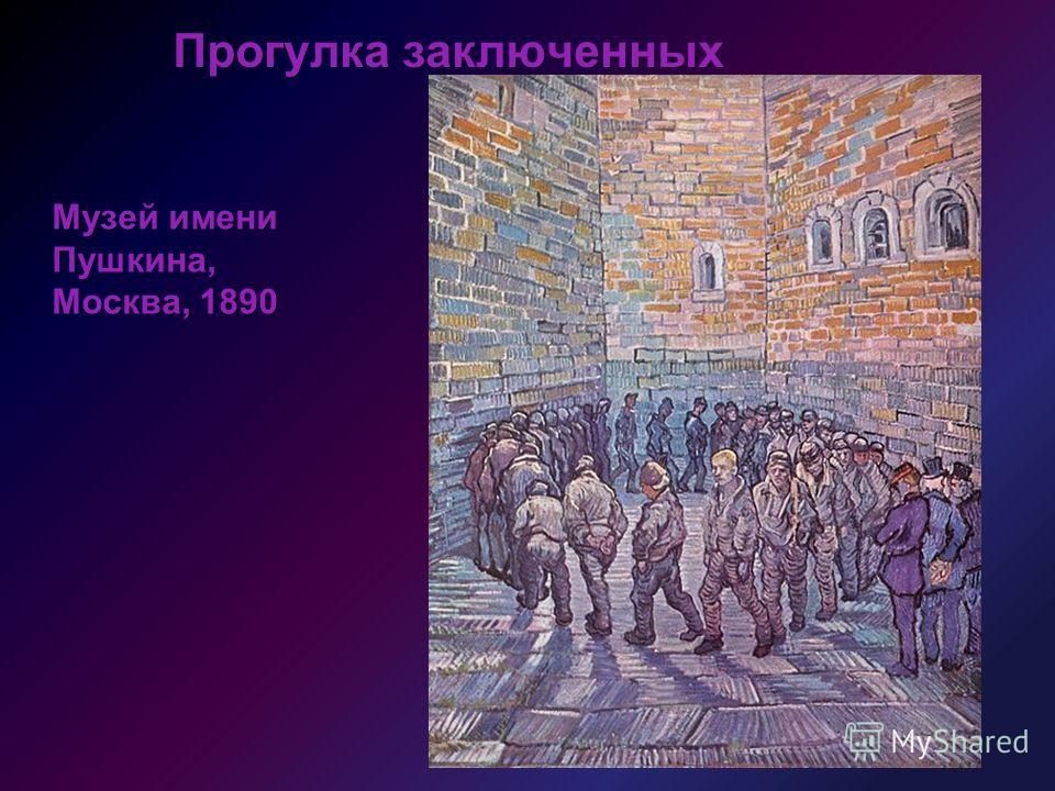 Прогулка заключенных Прогулка заключенных Музей имени Пушкина, Москва, 1890