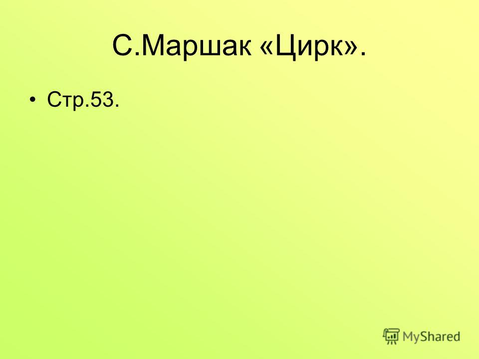 С.Маршак «Цирк». Стр.53.