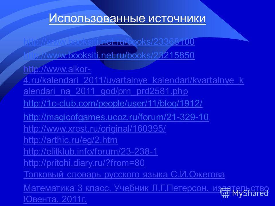 Использованные источники http://www.booksiti.net.ru/books/23368100 http://www.booksiti.net.ru/books/23215850 http://www.alkor- 4.ru/kalendari_2011/uvartalnye_kalendari/kvartalnye_k alendari_na_2011_god/prn_prd2581.php http://1c-club.com/people/user/1