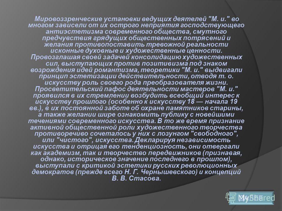 В состав объединения входили художники: Исаак Левитан Михаил Васильевич НестеровМария Якунчикова Пастернак, Леонид Осипович ДАЛЕЕ