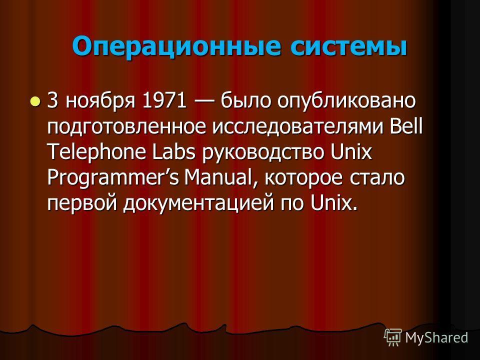 Операционные системы 3 ноября 1971 было опубликовано подготовленное исследователями Bell Telephone Labs руководство Unix Programmers Manual, которое стало первой документацией по Unix. 3 ноября 1971 было опубликовано подготовленное исследователями Be