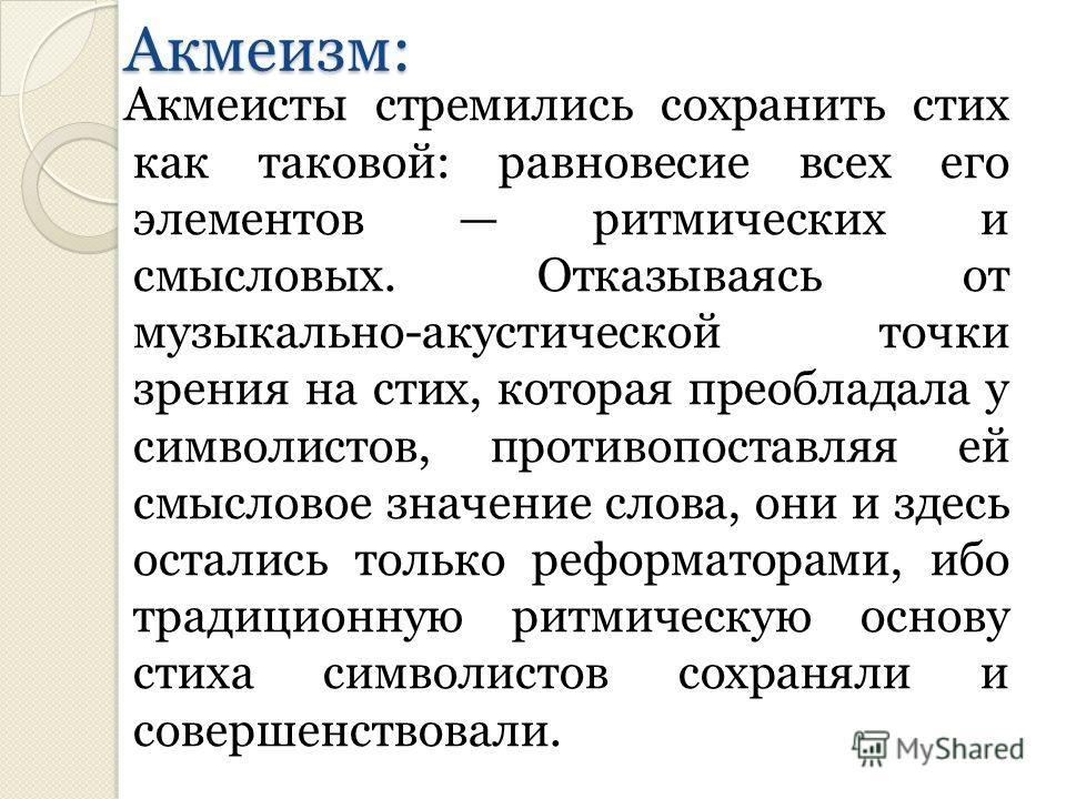 АКМЕИСТЫ Н. С. Гумилев С. М. Городецкий А. А. Ахматова О. Э. Мандельштам Г. В. Иванов