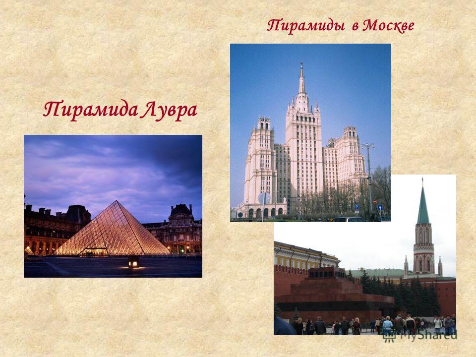 Пирамида Лувра Пирамиды в Москве