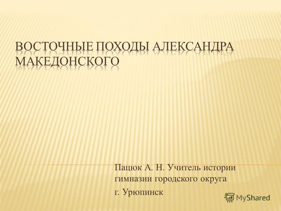 Пацюк А. Н. Учитель истории гимназии городского округа г. Урюпинск