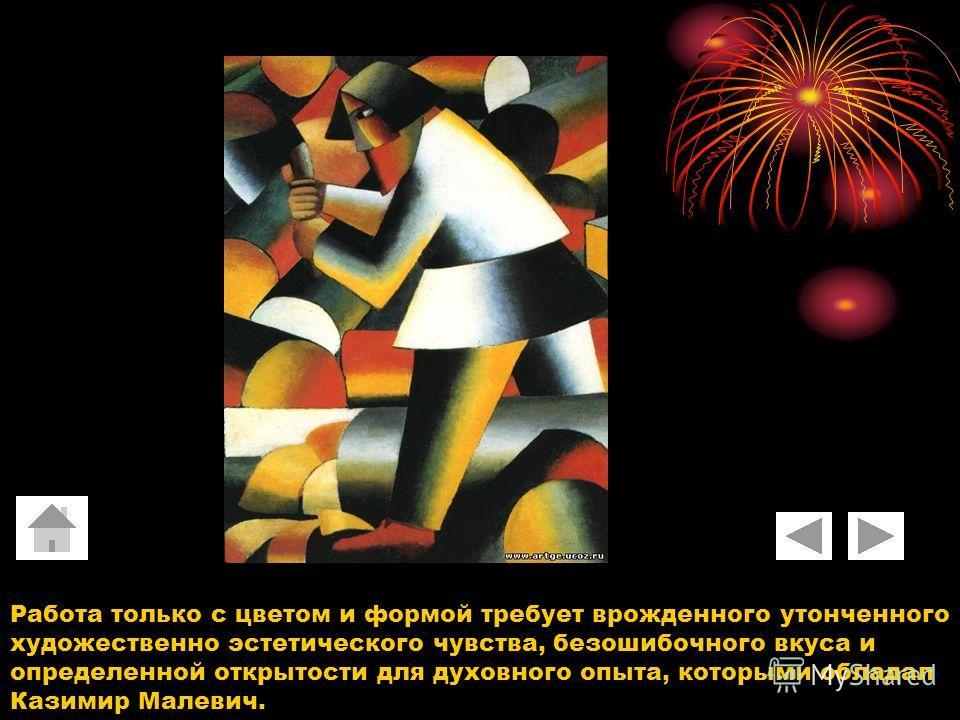 Малевич сам создал при переходе от кубофутуризма к супрематизму несколько полотен «заумного реализма», в которых заумь выражалась нарочито прямолинейным совмещением несовместимых вещей: наложением почти реалистического изображения коровы на скрипку в