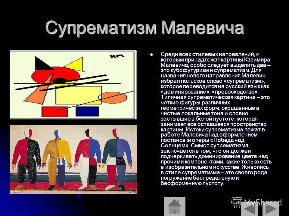 Малевич самостоятельно прошел весь путь от скромного самоучки до всемирно известного художника. Всем смыслом жизни Малевича было искусство. Свойственную его характеру взрывную энергию Малевич привнес в свое творчество. Не смотря на то, что Московские