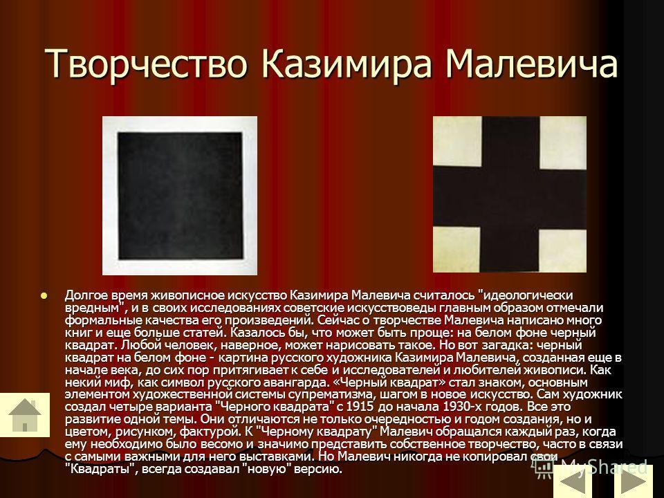Супрематизм Малевича Среди всех стилевых направлений, к которым принадлежат картины Казимира Малевича, особо следует выделить два – это кубофутуризм и супрематизм. Для названия нового направления Малевич избрал польское слово «супрематизм», которое п