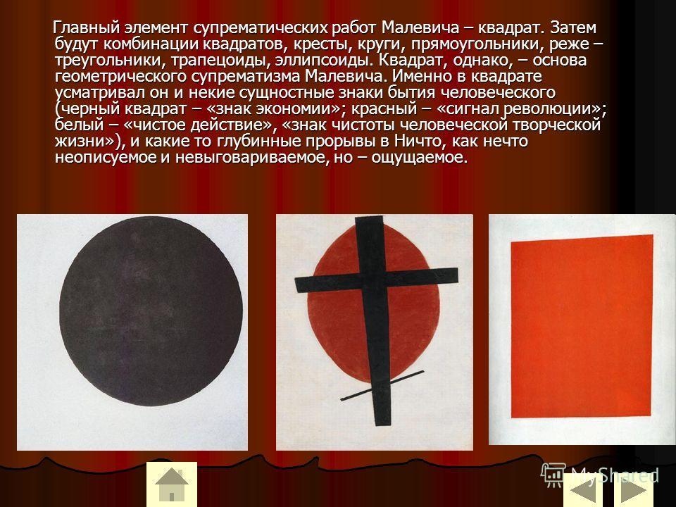 Творчество Казимира Малевича Долгое время живописное искусство Казимира Малевича считалось