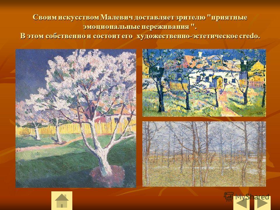 В 1913 году Малевич создал первые картины в специфическом абстрактно-геометрическом стиле.