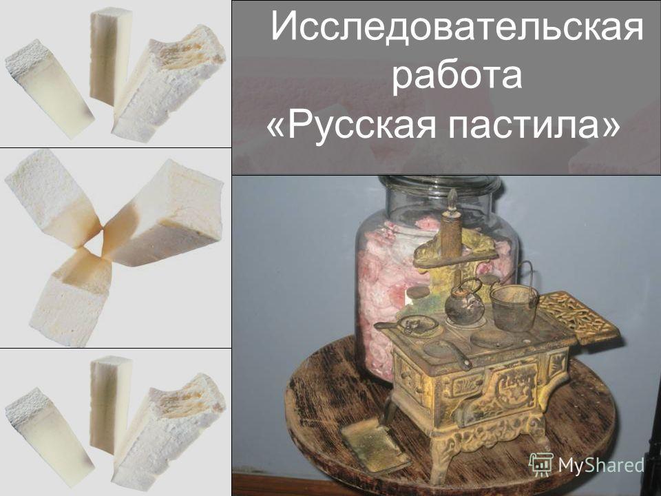 Исследовательская работа «Русская пастила»