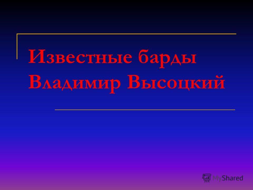 Известные барды Владимир Высоцкий