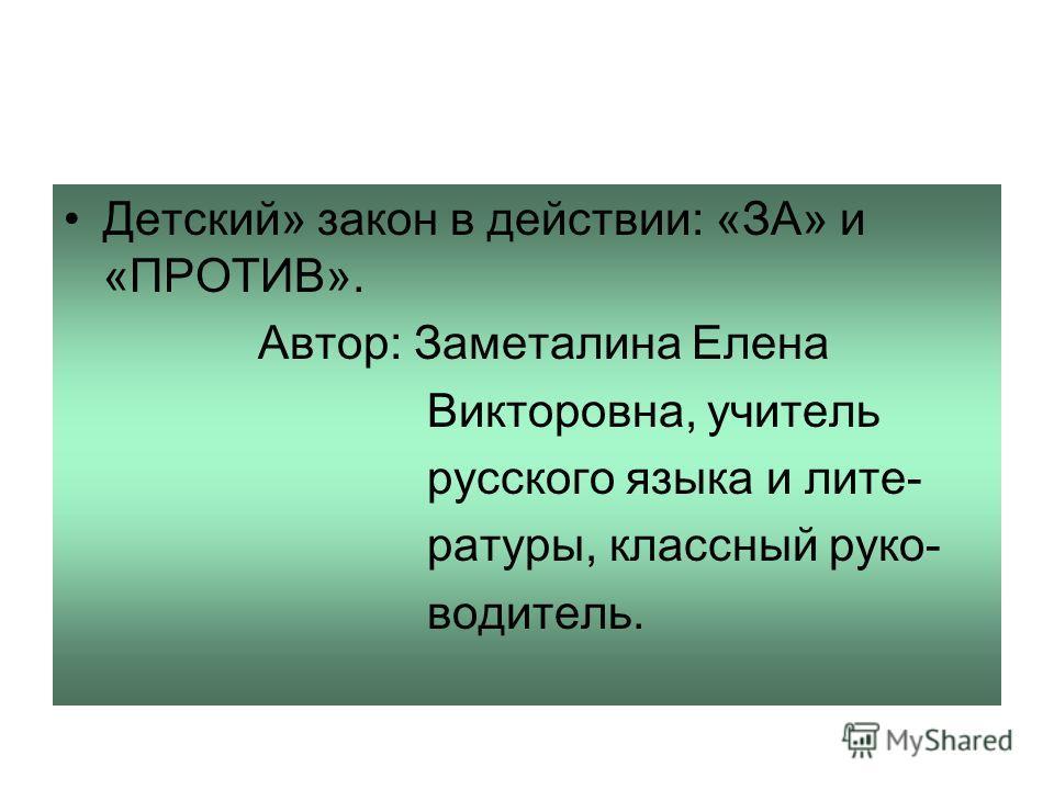 Детский» закон в действии: «ЗА» и «ПРОТИВ». Автор: Заметалина Елена Викторовна, учитель русского языка и лите- ратуры, классный руко- водитель.