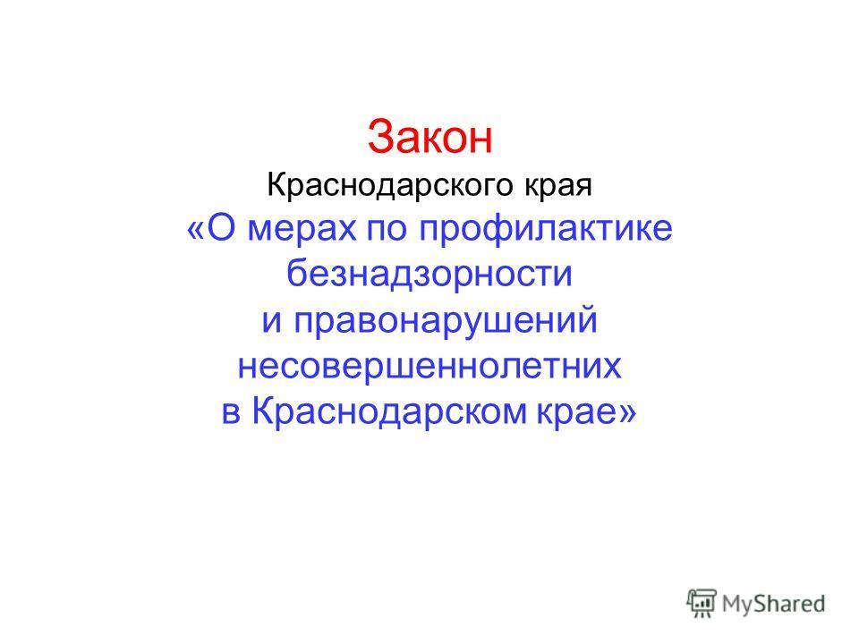 Закон Краснодарского края «О мерах по профилактике безнадзорности и правонарушений несовершеннолетних в Краснодарском крае»