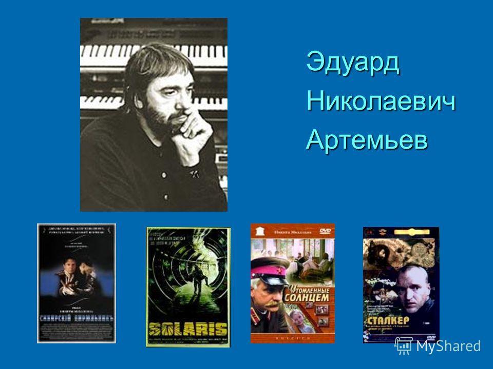 ЭдуардНиколаевичАртемьев