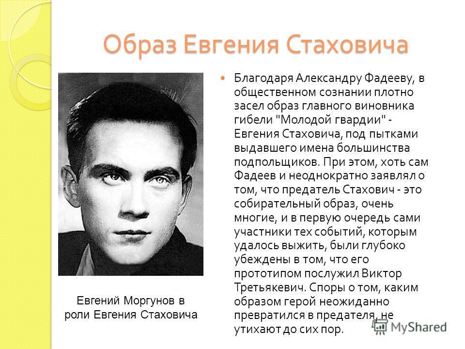 Образ Евгения Стаховича Благодаря Александру Фадееву, в общественном сознании плотно засел образ главного виновника гибели