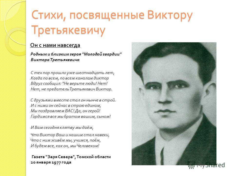 Стихи, посвященные Виктору Третьякевичу Он с нами навсегда Родным и близким героя