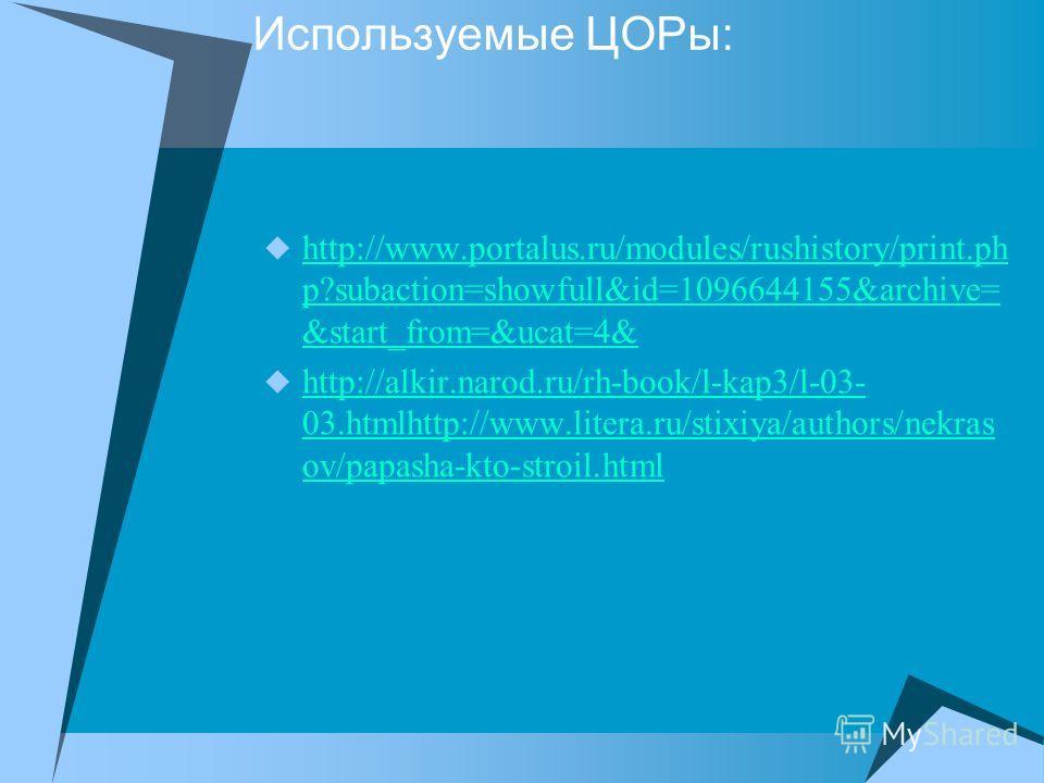 Используемые ЦОРы: http://www.portalus.ru/modules/rushistory/print.ph p?subaction=showfull&id=1096644155&archive= &start_from=&ucat=4& http://www.portalus.ru/modules/rushistory/print.ph p?subaction=showfull&id=1096644155&archive= &start_from=&ucat=4&