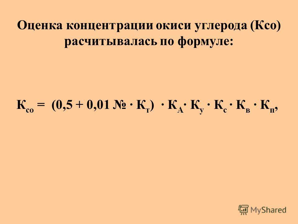 Оценка концентрации окиси углерода (Кco) расчитывалась по формуле: К со = (0,5 + 0,01 · К т ) · К А · К у · К с · К в · К п,