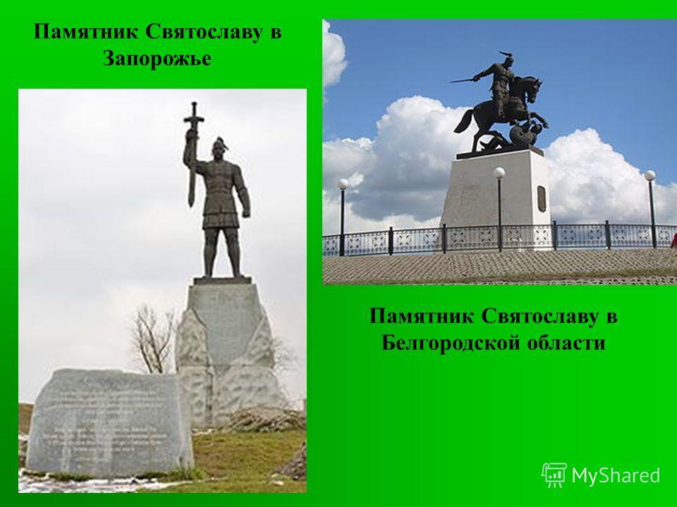 Памятник Святославу в Запорожье Памятник Святославу в Белгородской области