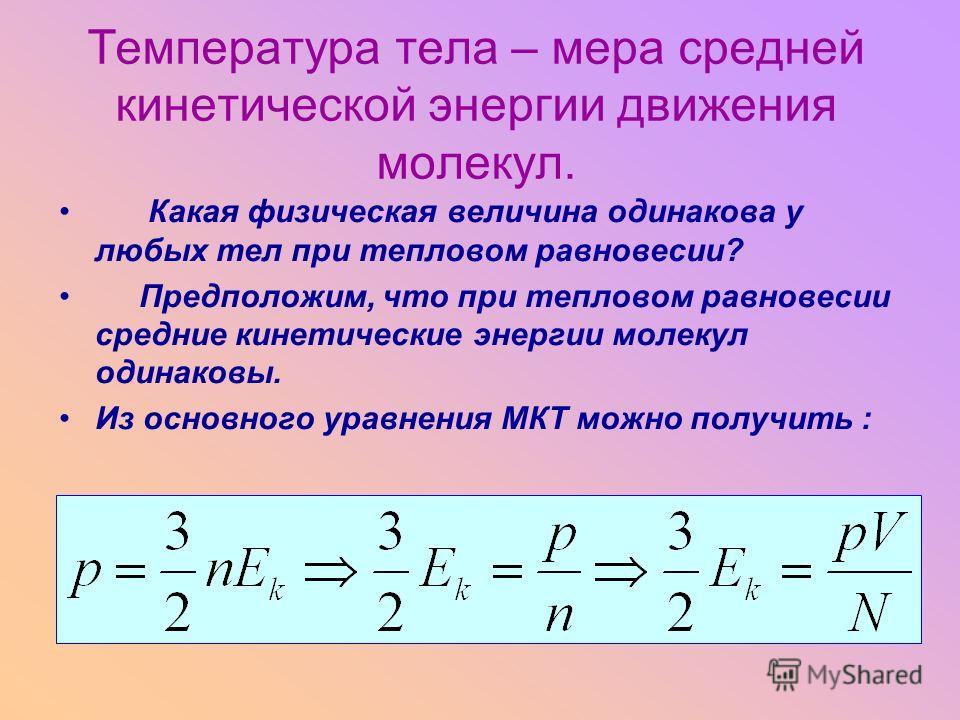 Температура тела – мера средней кинетической энергии движения молекул. Какая физическая величина одинакова у любых тел при тепловом равновесии? Предположим, что при тепловом равновесии средние кинетические энергии молекул одинаковы. Из основного урав