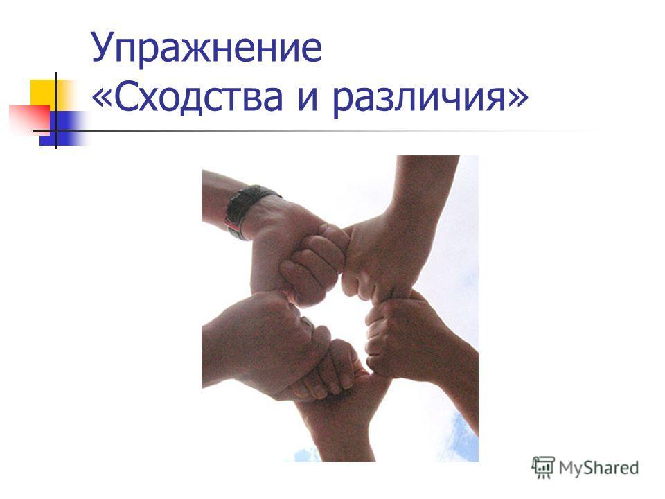 Упражнение «Сходства и различия»