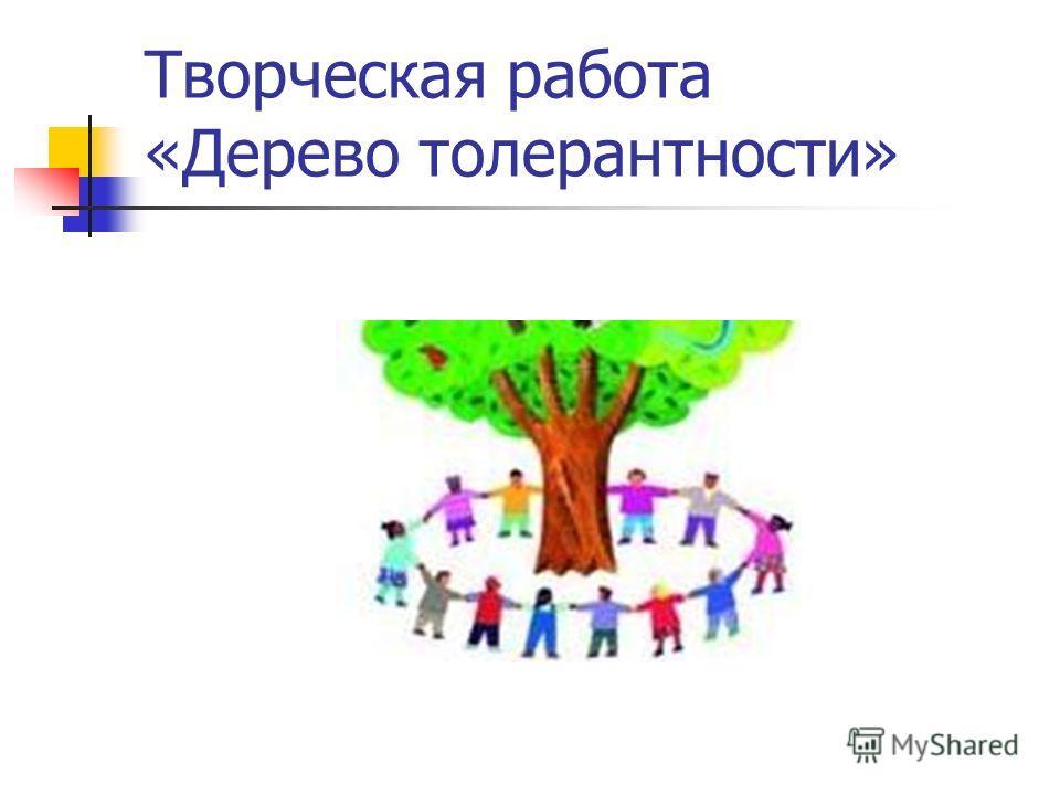 Творческая работа «Дерево толерантности»
