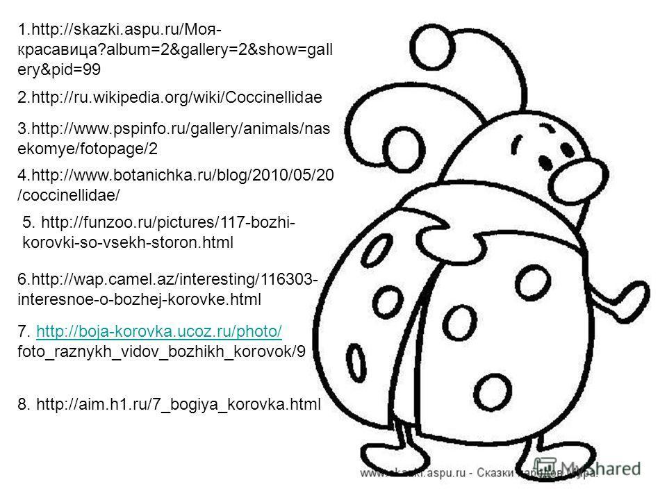 1.http://skazki.aspu.ru/Моя- красавица?album=2&gallery=2&show=gall ery&pid=99 2.http://ru.wikipedia.org/wiki/Coccinellidae 3.http://www.pspinfo.ru/gallery/animals/nas ekomye/fotopage/2 4.http://www.botanichka.ru/blog/2010/05/20 /coccinellidae/ 5. htt