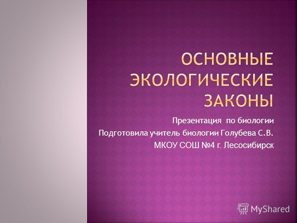 Презентация по биологии Подготовила учитель биологии Голубева С.В. МКОУ СОШ 4 г. Лесосибирск