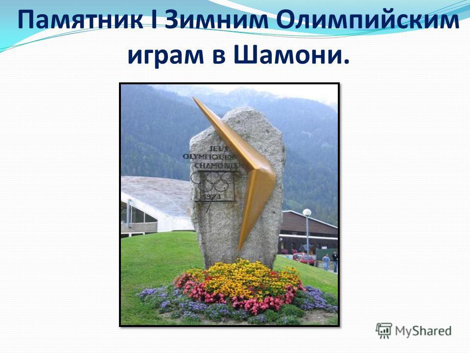 Памятник I Зимним Олимпийским играм в Шамони.