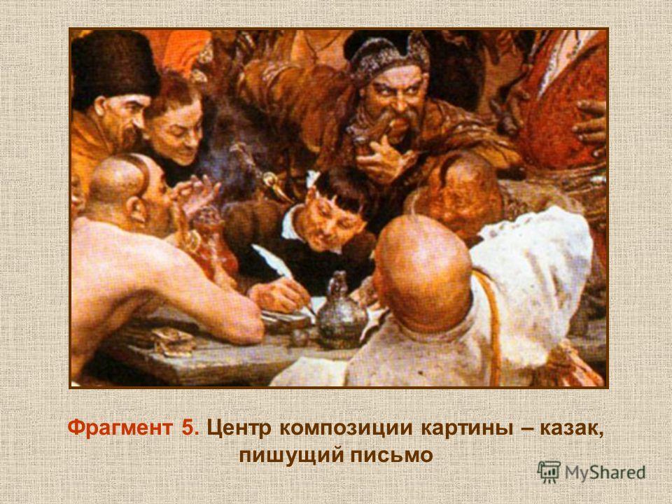 Фрагмент 5. Центр композиции картины – казак, пишущий письмо