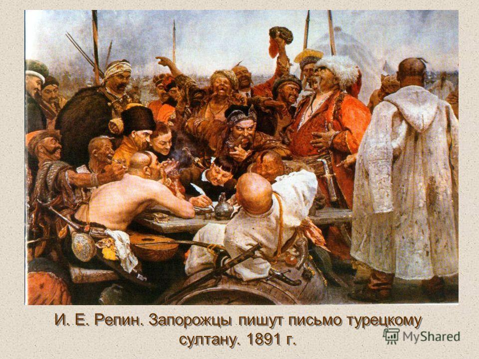 И. Е. Репин. Запорожцы пишут письмо турецкому султану. 1891 г.