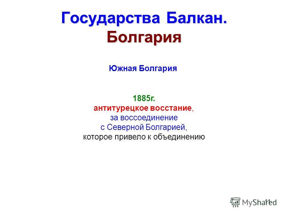 11 Государства Балкан. Болгария Южная Болгария 1885г. антитурецкое восстание, за воссоединение с Северной Болгарией, которое привело к объединению