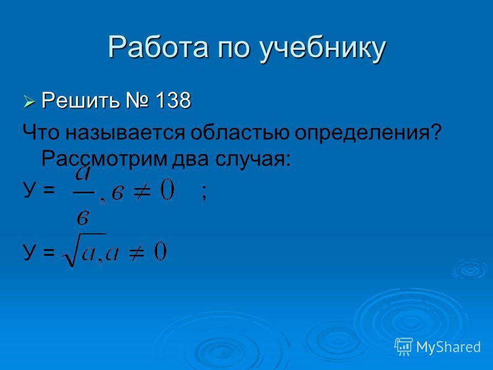 Работа по учебнику Решить 138 Решить 138 Что называется областью определения? Рассмотрим два случая: У = ; У =