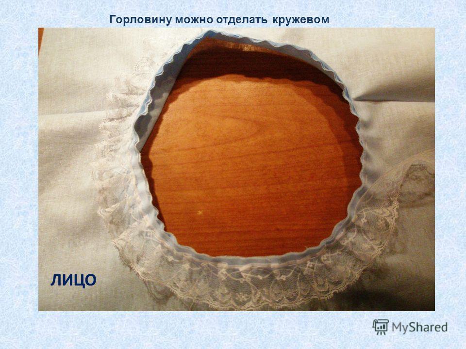 ЛИЦО Горловину можно отделать кружевом