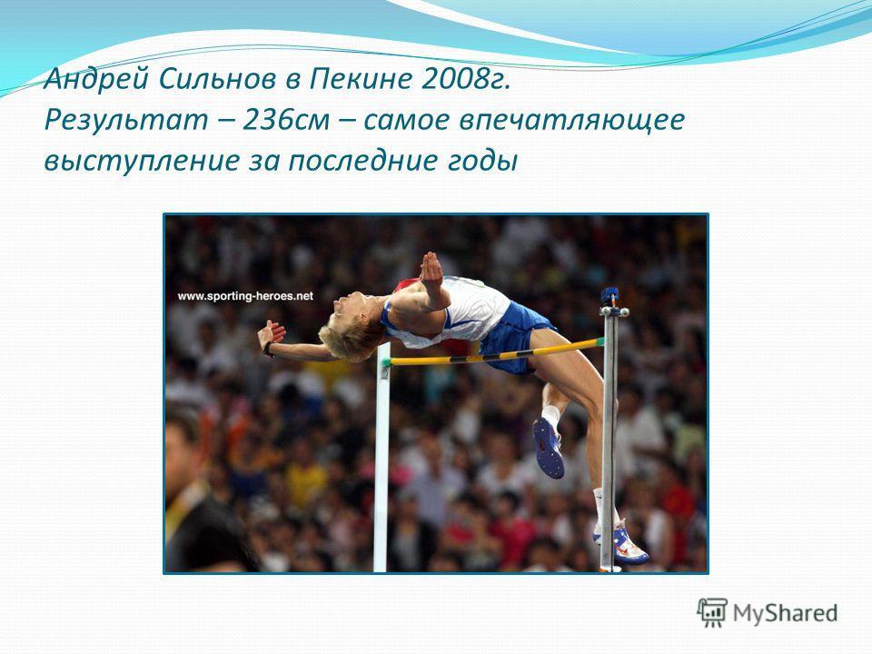 Андрей Сильнов в Пекине 2008г. Результат – 236см – самое впечатляющее выступление за последние годы