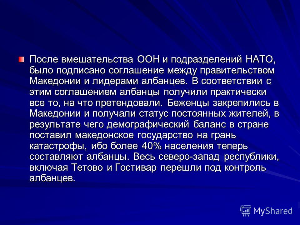 После вмешательства ООН и подразделений НАТО, было подписано соглашение между правительством Македонии и лидерами албанцев. В соответствии с этим соглашением албанцы получили практически все то, на что претендовали. Беженцы закрепились в Македонии и
