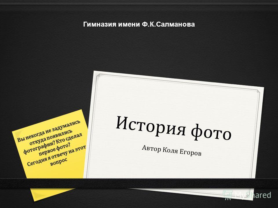 История фото Автор Коля Егоров Гимназия имени Ф.К.Салманова