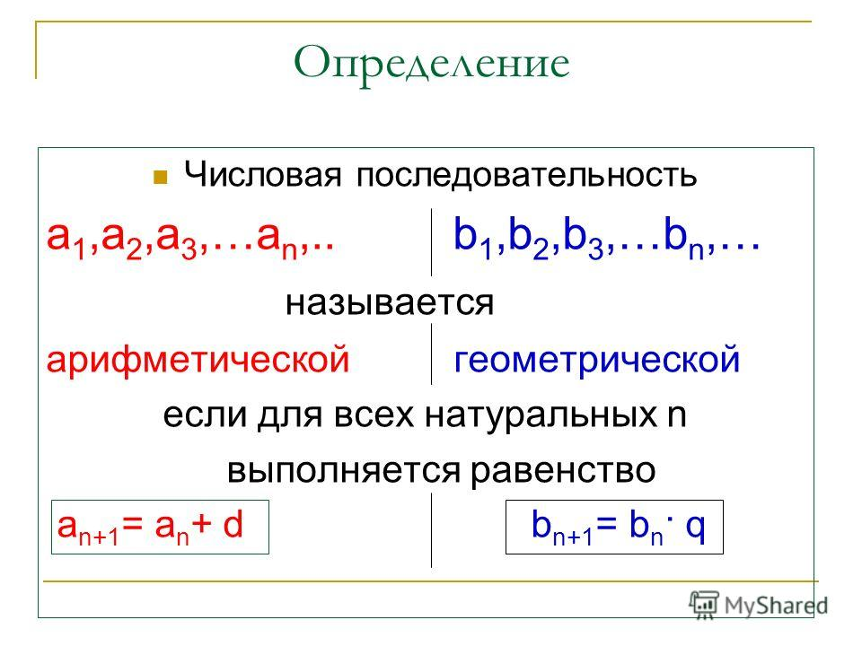 Определение Числовая последовательность а 1,а 2,а 3,…а n,.. b 1,b 2,b 3,…b n,… называется арифметической геометрической если для всех натуральных n выполняется равенство a n+1 = a n + d b n+1 = b n · q