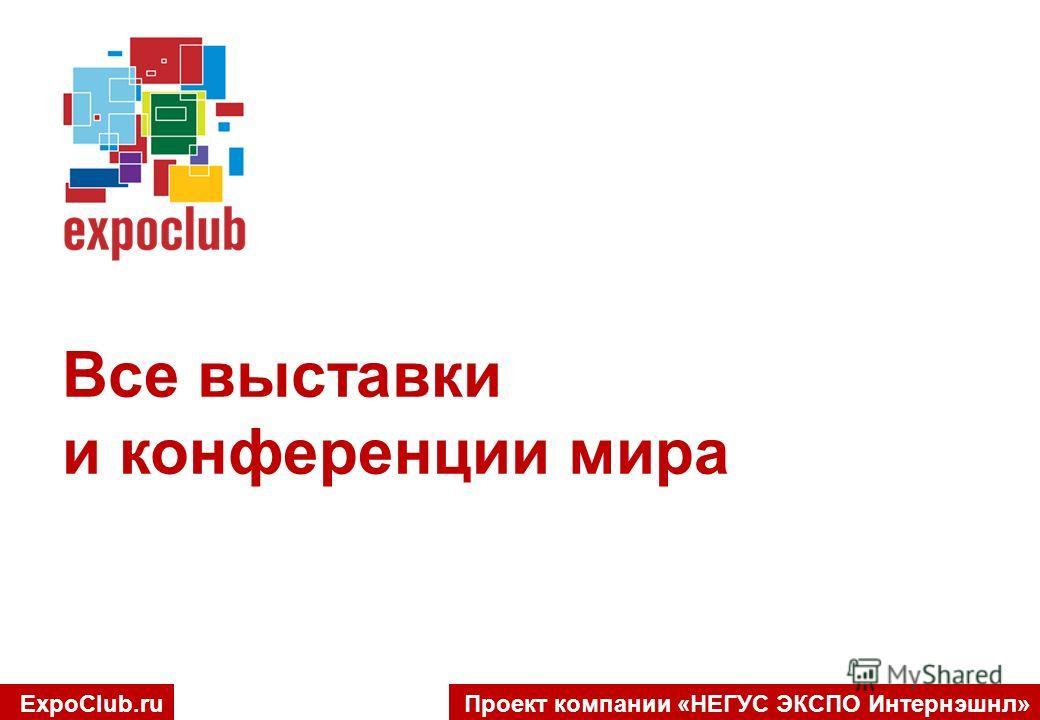 Проект компании «НЕГУС ЭКСПО Интернэшнл»ExpoClub.ru Все выставки и конференции мира