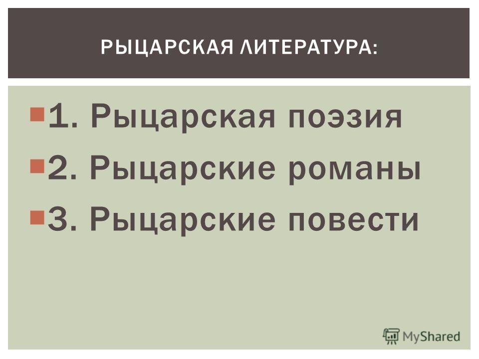 1. Рыцарская поэзия 2. Рыцарские романы 3. Рыцарские повести РЫЦАРСКАЯ ЛИТЕРАТУРА: